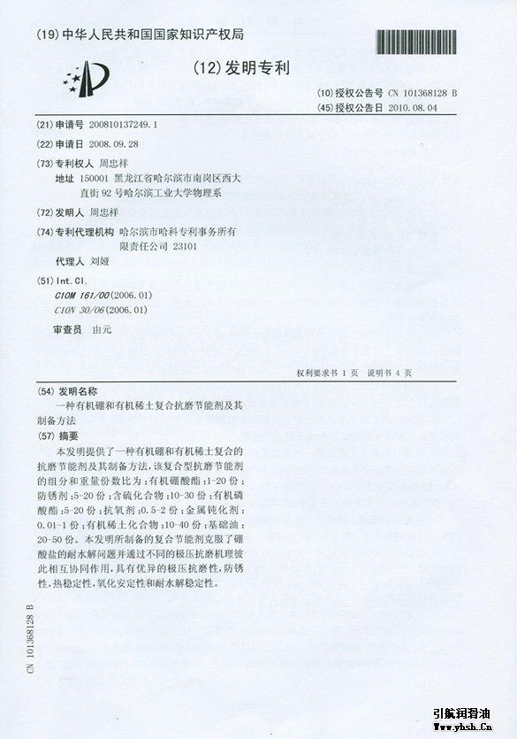复合抗磨节能剂专利证书