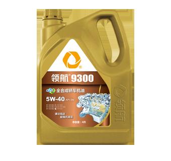 领航9300 全合成轿车机油