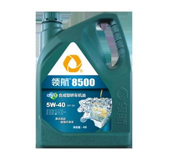 领航8500 合成型轿车机油