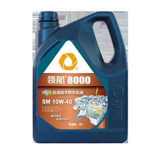 领航8000 合成技术轿车机油