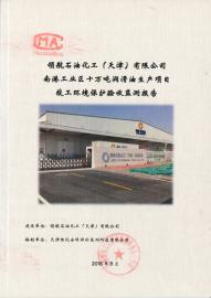 领航石油化工(天津)有限公司环保验收监测报告---噪声、固废